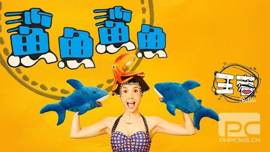 王蓉《鲨鱼鲨鱼》MV宣传图1