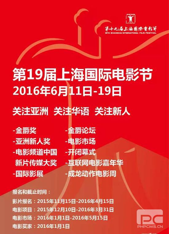 第19届上海国际电影节线上征片正式启动。